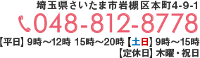埼玉県さいたま市岩槻区本町4-9-1 TEL:048-812-8778 【平日】9時~12時 15時~20時【土日】9時~15時【定休日】木曜・祝日